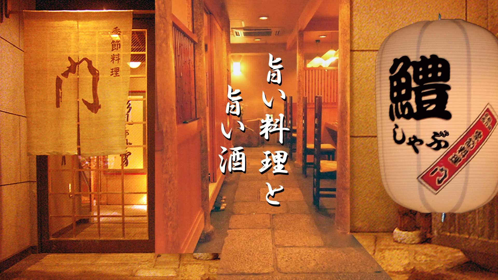 家食のテイクアウト(持ち帰り)や、旨いちゃんこ鍋は、京都百万遍 門へどうぞ。