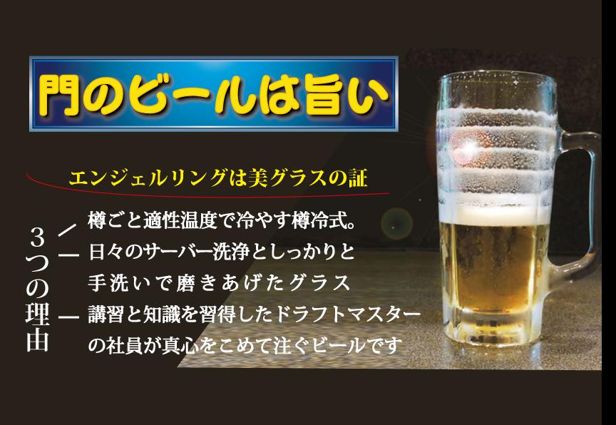 門のビールが旨いわけ