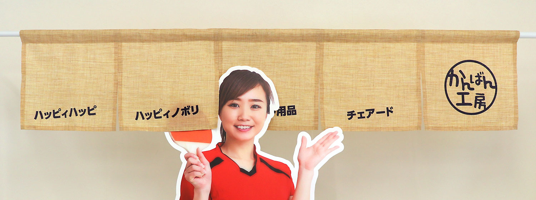 短尺5巾のれん(生地:エステル麻)等身大パネル比較