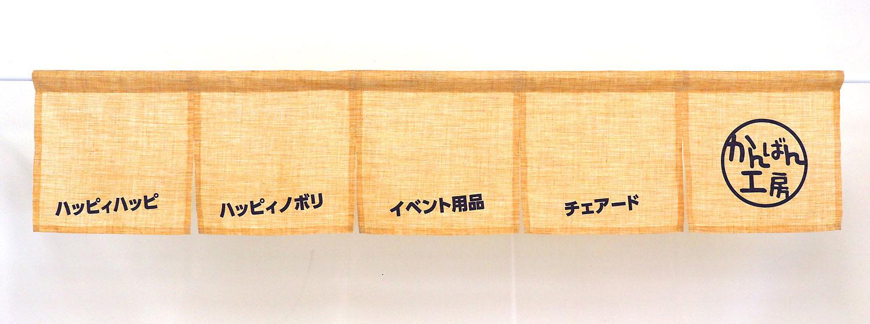 短尺5巾のれん(生地:エステル麻)表