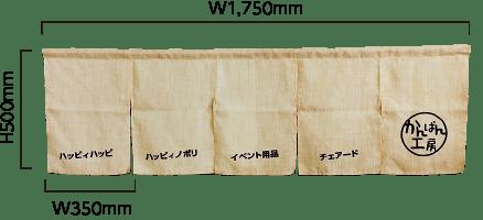長尺5巾のれん サイズ