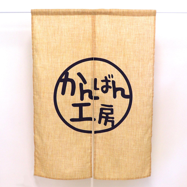 長尺半間のれん(生地:エステル麻)表