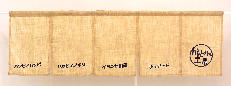 長尺5巾のれん(生地:エステル麻)表