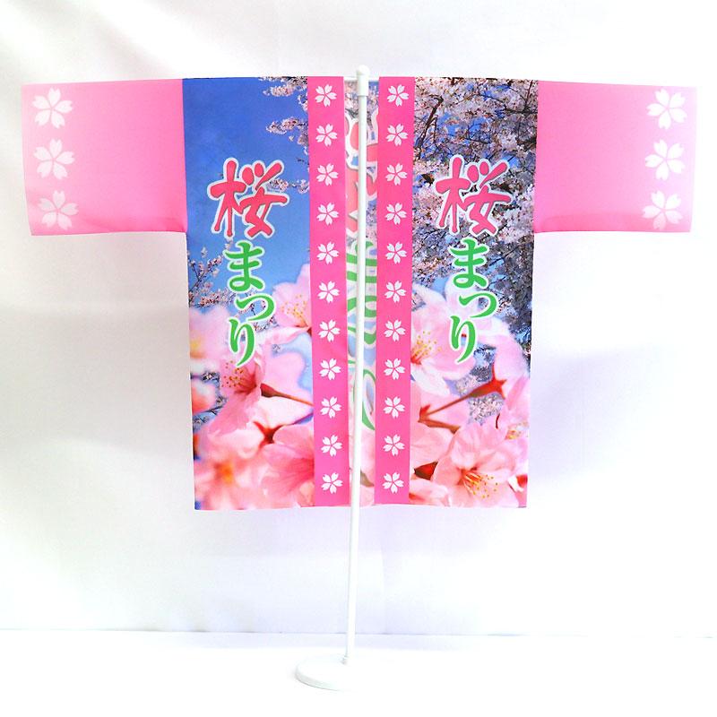 桜まつり(前面)