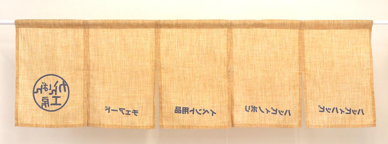長尺5巾のれん(生地:エステル麻)うら