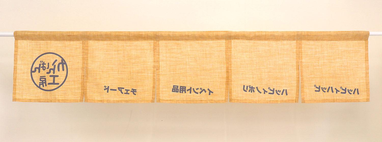 短尺5巾のれん(生地:エステル麻)うら