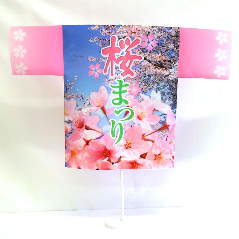 桜まつり(背面)