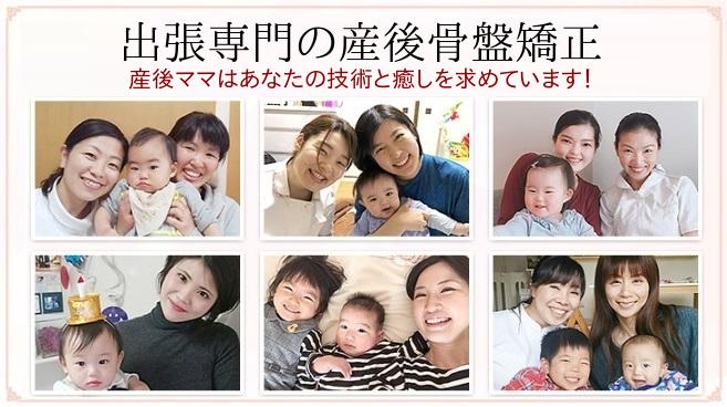 東京近郊へ出張しあん摩マッサージ師、鍼灸師、柔道整復師の女性が骨盤矯正をします。
