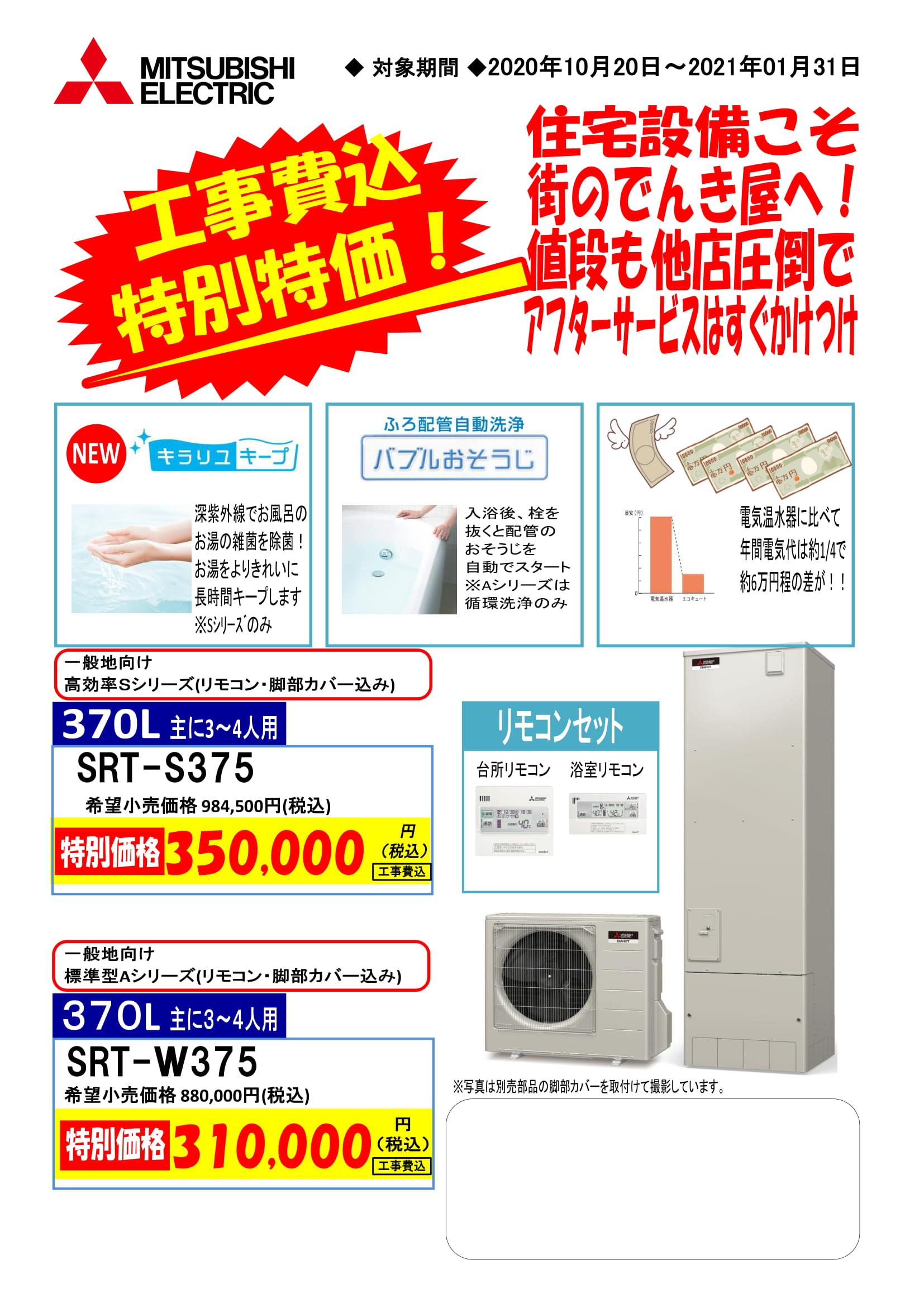 京都でエコキュートを買うならでんきの大京へ。 据付工事・点検・修理はおまかせください。