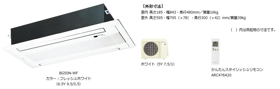 ハウジングエアコンの天カセ1方向、天カセ2方向などのシングルフロー、ダブルフローの取付工事は、京都のでんきの大京におまかせください。
