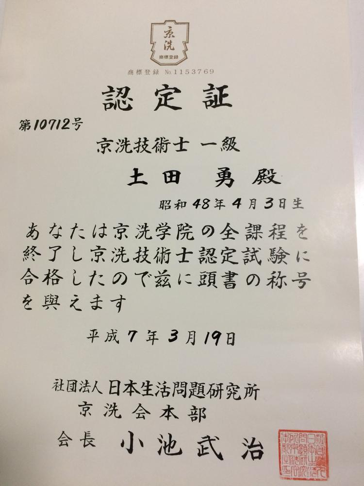 京洗一級技術士取得店です。