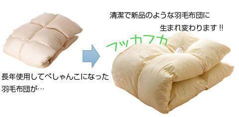 羽毛布団・毛布も丸洗いできます。