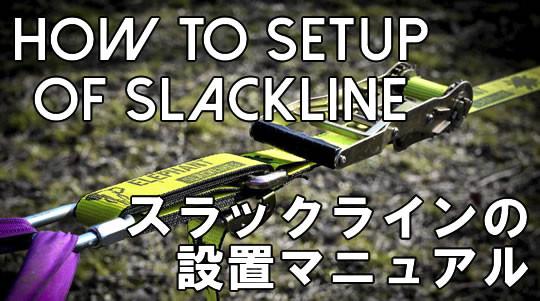 スラックラインの設置方法