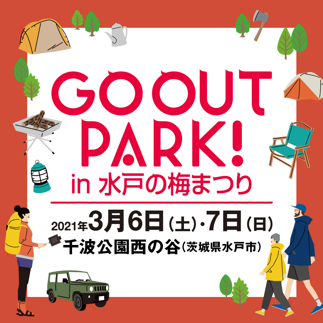 [event]『GO OUT PARK! in 水戸の梅まつり』に出展します。