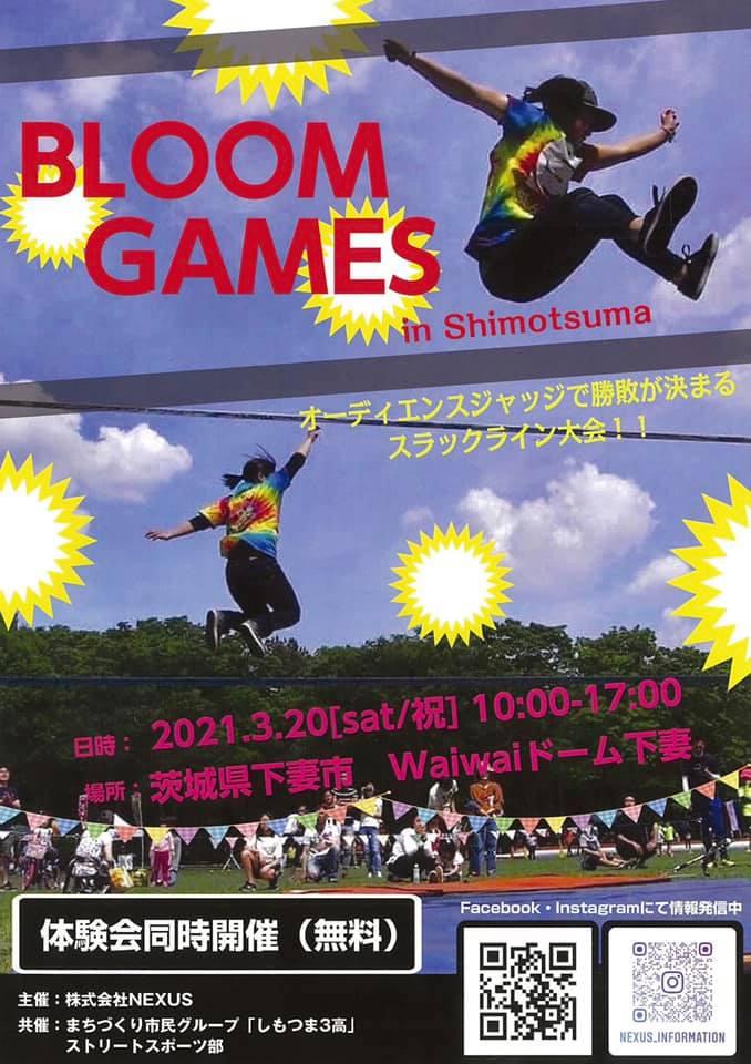 [contest]『BLOOM GAMES』に協賛させて頂きます。