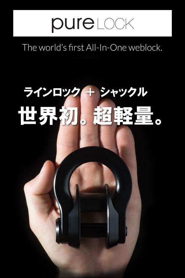 世界初、超軽量!ピュアロック
