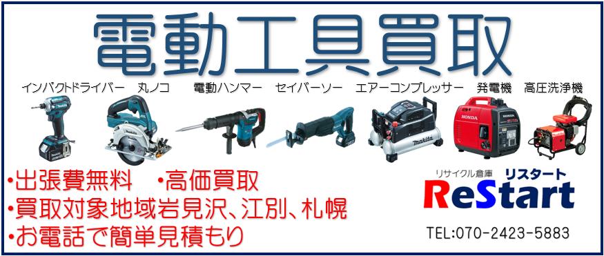 江別、札幌、岩見沢の電動工具買取