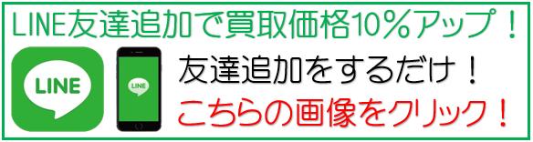 札幌、江別、岩見沢ストーブ買取価格アップ!