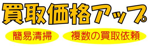 江別、札幌、岩見沢買取価格アップ