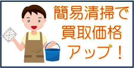 札幌、江別、岩見沢清掃でストーブ買取アップ!