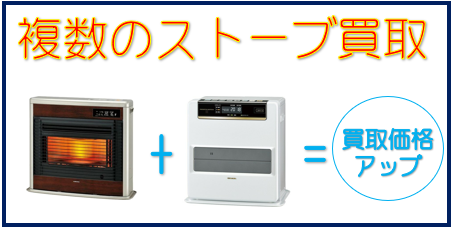 札幌、江別、岩見沢複数のストーブ買取