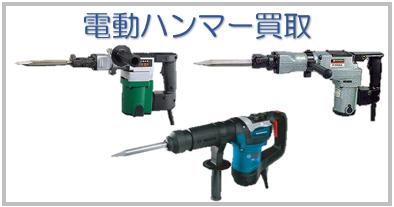 江別、札幌、岩見沢電動ハンマー買取