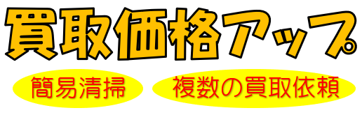 江別、札幌、岩見沢ストーブ買取価格アップ