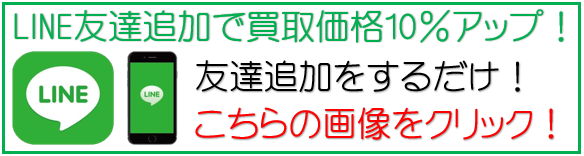 札幌、江別、岩見沢ボイラー、給湯器買取価格アップ!