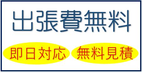 江別、札幌、岩見沢電動工具出張買取無料