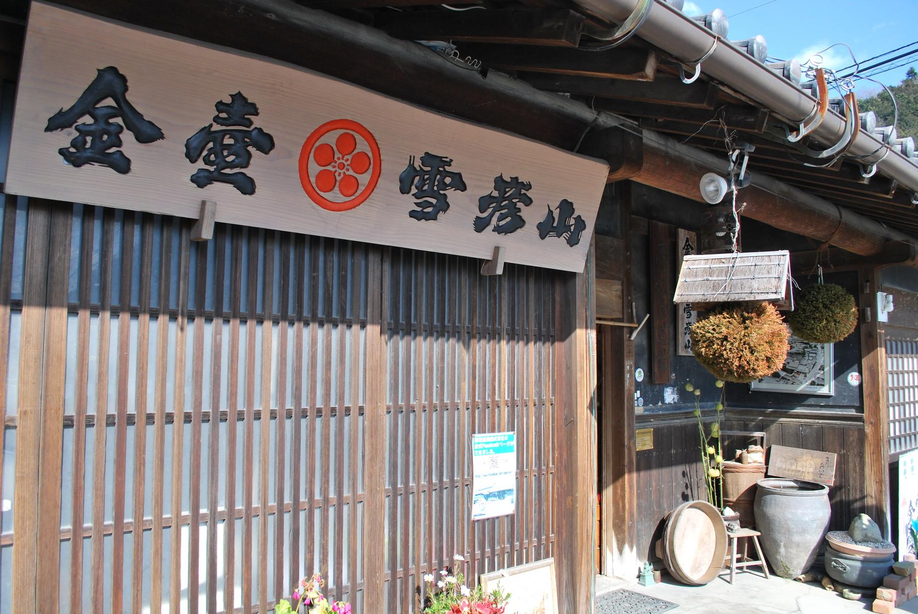 Tsubosaka Shuzo, Himeji, Hyogo