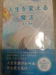 鈴木さんの著書