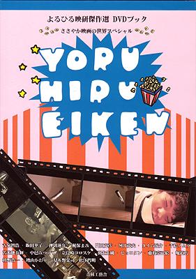 『よるひる映研傑作選DVDブック』