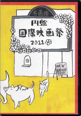 『円盤国際映画祭2011入選作品集』