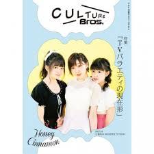 『CULUTURE Bros』Vol.3掲載北村早樹子エッセイ「おっさんサンクチュアリ喫茶店」