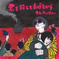 スキッツォイドマン3rdシングル『君を殺してあげるから』