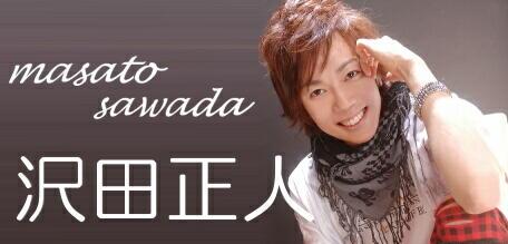 http://www.sawadamasato.net/