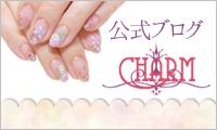 CHARMブログ