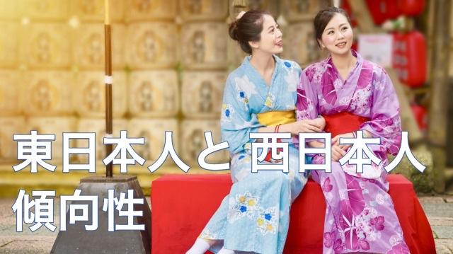 東日本と西日本