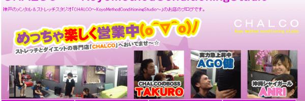 神戸 パーソナルトレーニングスタジオ CHALCO