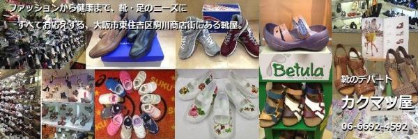 大阪 駒川商店街の靴屋 カクマツ屋