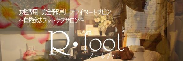 西宮/甲子園口 自然療法フットケアサロン R・foot