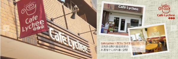 大阪 東住吉 駒川中野駅前のカフェ・ライチ