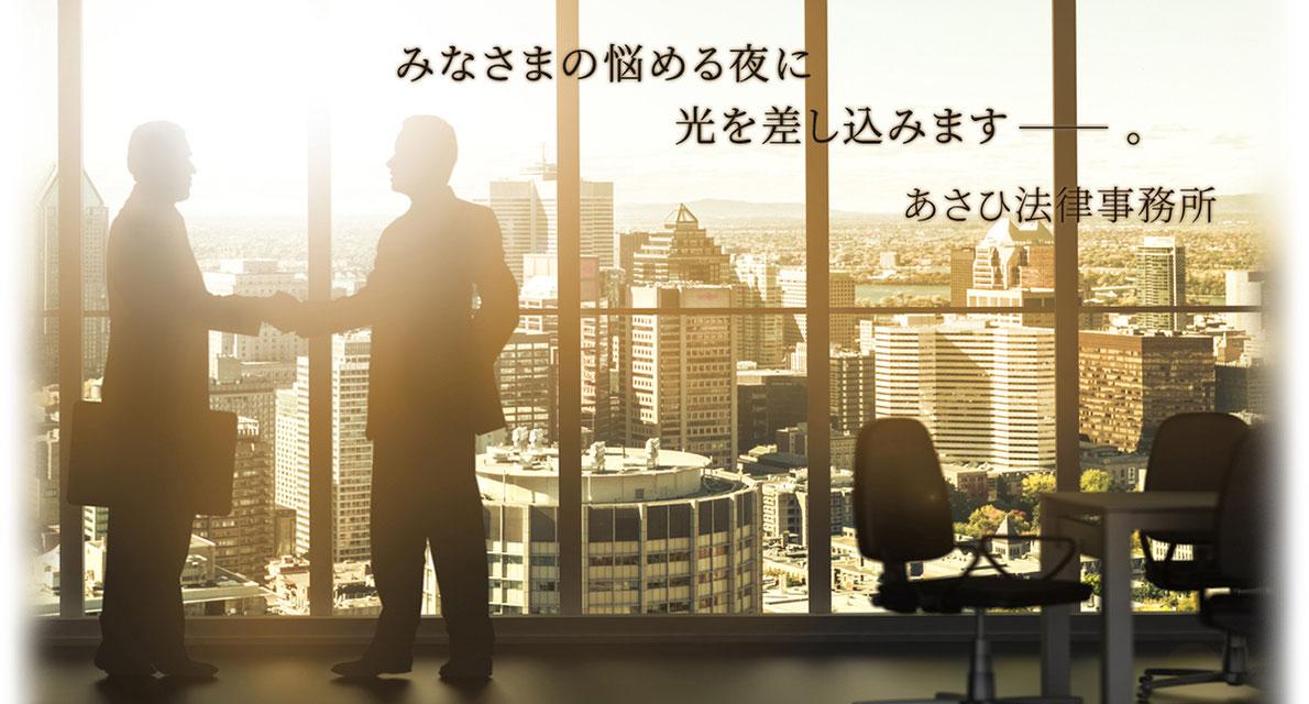 京都市中京区で交通事故相談なら【あさひ法律事務所】へ