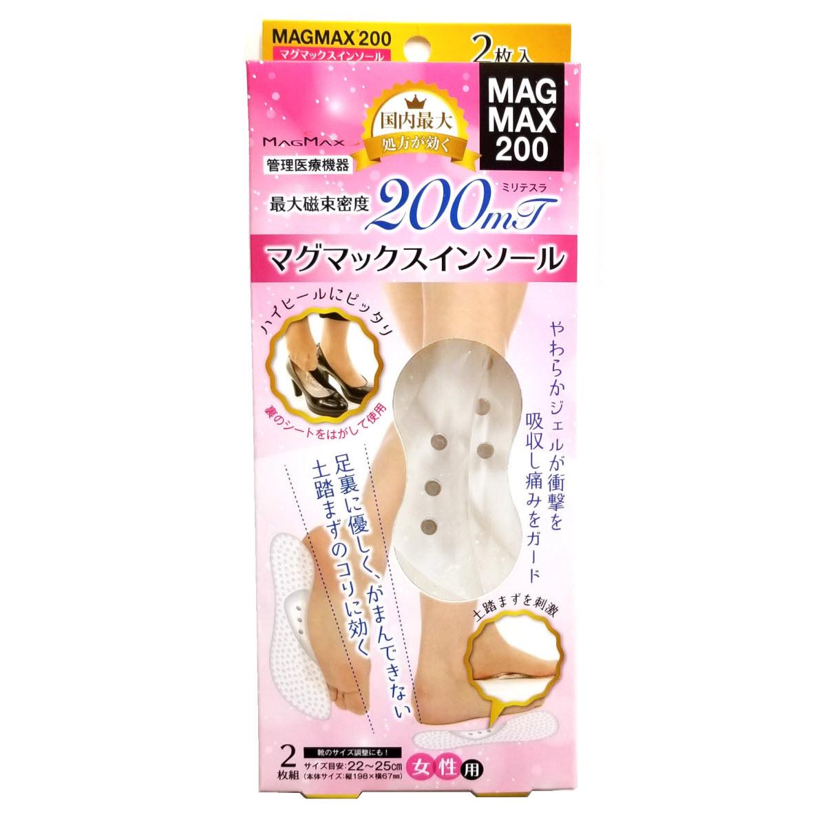 MAGMAX200 マグマックスインソール(女性用)※2019年9月よりパッケージ変更