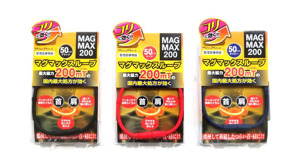 MAGMAX200磁疗项圈・50cm