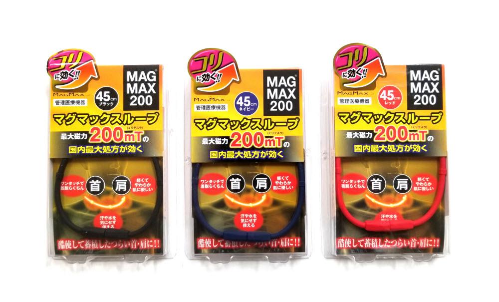 MAGMAX200磁疗项圈・45cm