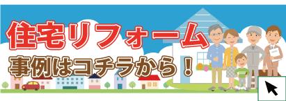 住宅リフォーム事例はコチラ!