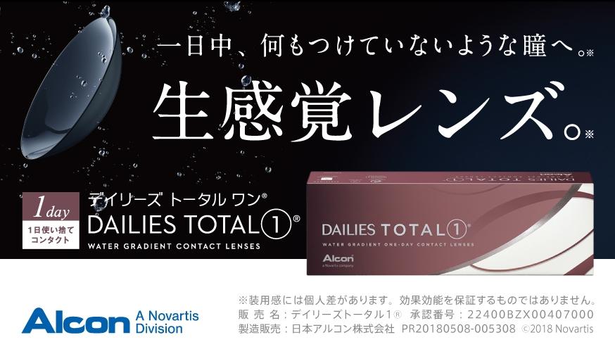 日本アルコン一日使い捨てレンズ。デイリーズトータルワン画像