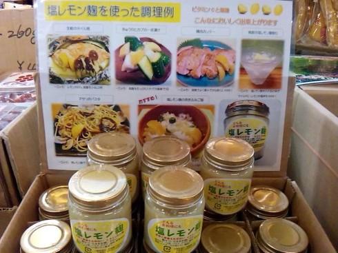 これ!塩レモン麹(((o(*゚▽゚*)o)))漬け物の他にもつかえちゃう♥試してみる価値アリ!