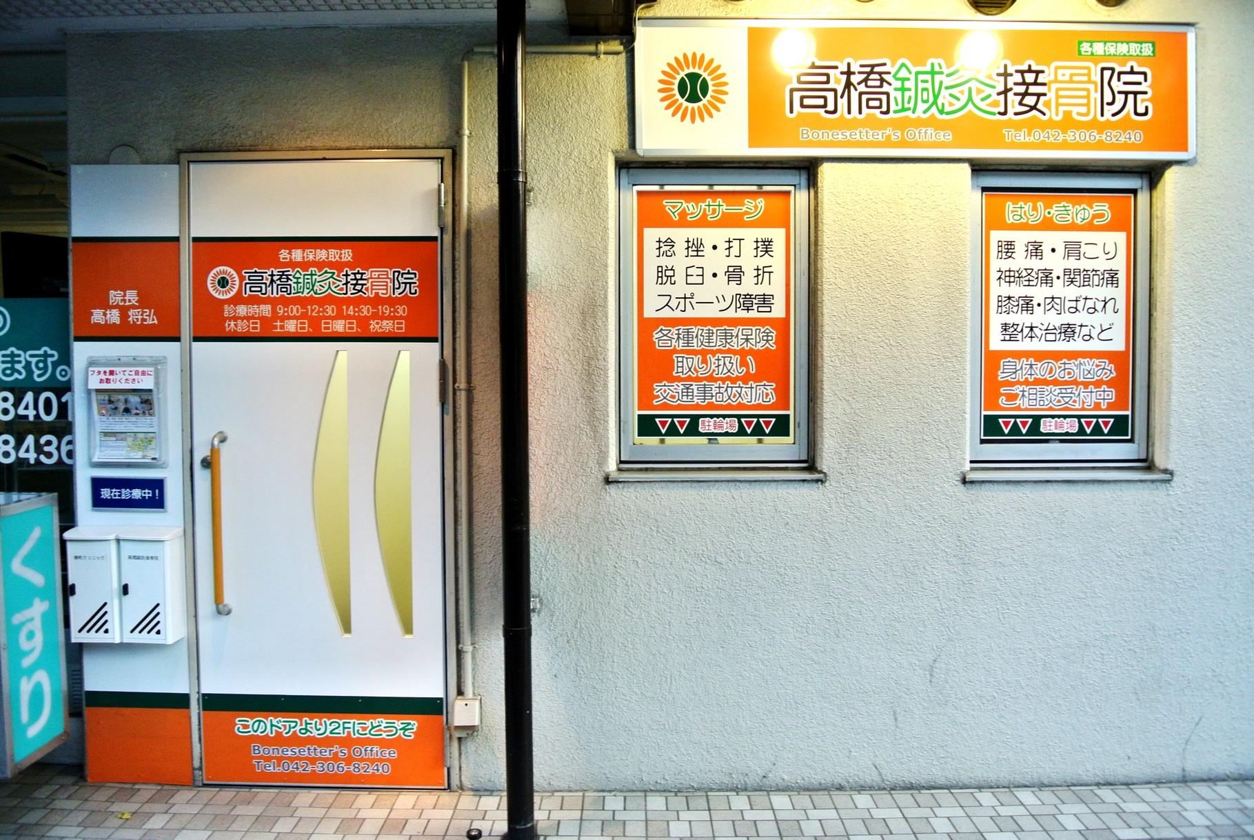 高橋鍼灸接骨院入り口(甲州街道沿い)